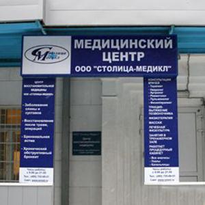 Медицинские центры Нижнего Часучея