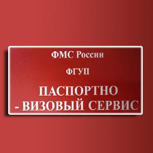 Паспортно-визовые службы Нижнего Часучея